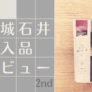 成城石井ガチレビュー2 買って試した商品の感想を正直につづる