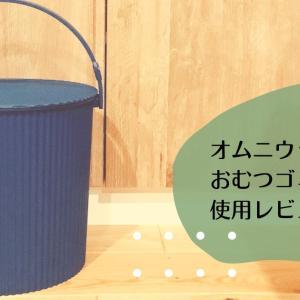 オムニウッティレビュー|おむつゴミ箱としての使用は本当におすすめ?