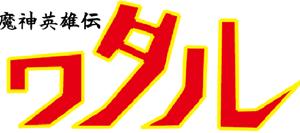 魔神英雄伝ワタル アニメが懐かしい!