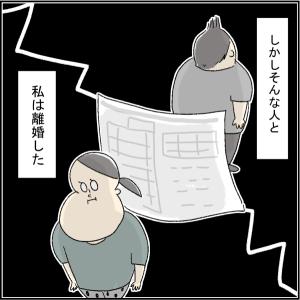 【離婚話①】カサンドラ症候群とアスペルガー旦那