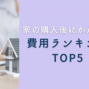 中古一戸建て購入後にかかった費用ランキングTOP5【想定外】