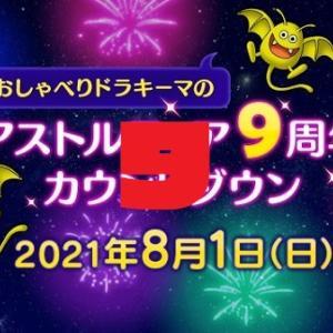 【寝過ごし速報】アストルティア9周年 カウントダウン!!!