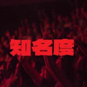 【抜き打ち速報】第一回知名度チェック!!!