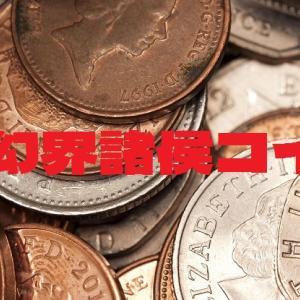 【ふくびき速報】真・幻界諸侯コインを引き当てろ!!!!!
