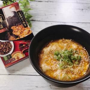 【モニター】酸辣麻婆の素でボリューム満点餃子スープ 朝食にも! 酸っぱ辛いがクセになる
