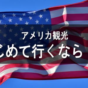 アメリカ観光、初めて行くなら