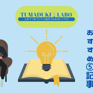 初めて「ツマヅキラボ」を読みに来てくれた人へ!コンセプトとお勧め記事5選を紹介