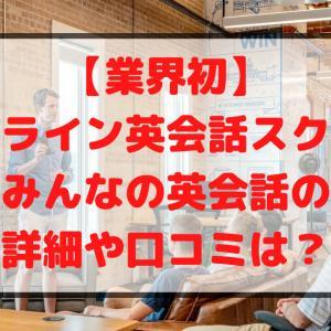 【業界初】オンライン英会話スクールみんなの英会話の詳細や口コミは?
