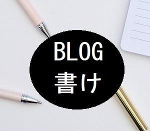 ブログは稼げない?主婦に収益化は無理?難しい?解決のコツ10選!