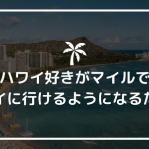 ハワイ旅行の費用を抑えるためにマイルを貯めてビジネスクラス