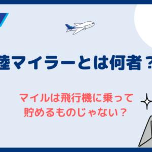 飛行機に乗らずにマイルを貯める「陸マイラー」とは?