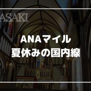 ANAマイルを使って夏休みの長崎へ。SKYコインで国内線チケットを購入。