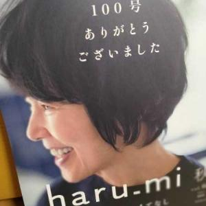 栗原はるみさんの「haru-mi」が最終巻。佐野元春さん。