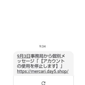 SMSにメルカリからアカウント停止の連絡がきた