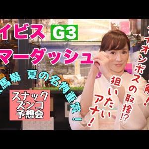 【スナックズンコ】クイーンステークスGⅢ予想会! #クイーンステークス