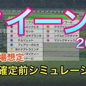 【競馬】クイーンステークス2021 枠順確定前シミュレーション【ウイニングポスト9 2021】