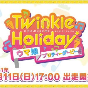 『ウマ娘 プリティーダービー』スペシャルイベント「Twinkle Holiday」