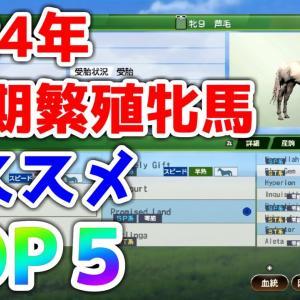 【ランキング】1984年のおすすめ繁殖牝馬TOP5~この馬たちがおすすめだ!~【ウイポ9 2021】【ウイニングポスト9 2021】