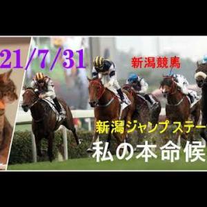 2021/7/31 新潟競馬 新潟ジャンプ ステークス(J・GⅢ)私の本命候補