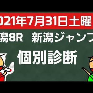 [競馬予想]2021年7月31日土曜日新潟8R新潟ジャンプステークスの個別診断です。