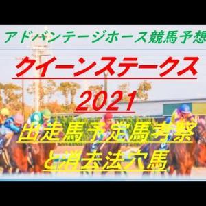 クイーンステークス2021出走馬予定馬データ分析と消去法予想
