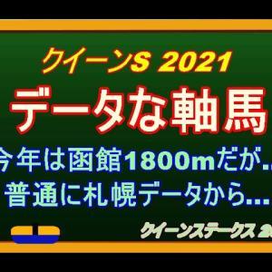 【クイーンS 2021】今年は函館コース それでもデータな1頭探し