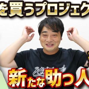 【助っ人参戦!】斉藤、ジャングルポケット産駒を買うプロジェクトにさらなる大物助っ人が!【馬主】