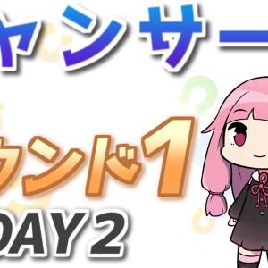 【ウマ娘:音声認識配信】逃げ3構成で挑むキャンサー杯 ラウンド2 DAY2