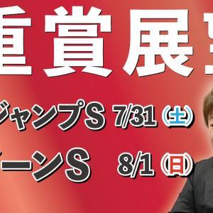 棟広良隆の重賞展望!新潟JS 7/31 クイーンS 8/1