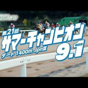 第21回 サマーチャンピオン(JpnⅢ) 開催告知CM(15秒ver)