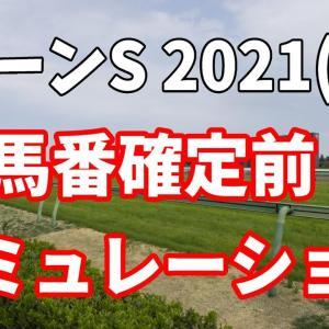 クイーンS 2021  馬番確定前レースシミュレーション 【クイーンステークス2021】