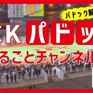 TCKパドックまるごとチャンネル(2021/8/2) #TCK #ライブ配信