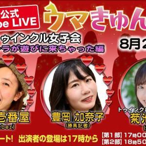 TCK公式LIVE「ウマきゅん」 トゥインクル女子会 シンデレラが遊びに来ちゃった編 #TCK #ライブ配信