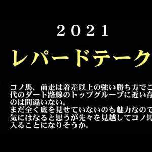 【ゼロ太郎】「レパードステークス2021」出走予定馬・予想オッズ・人気馬見解 #レパードステークス