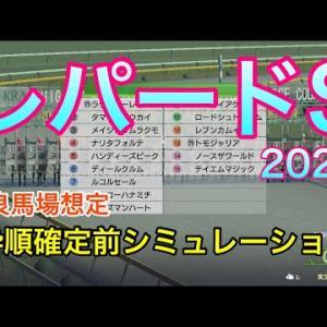 【競馬】レパードステークス2021 枠順確定前シミュレーション【ウイニングポスト9 2021】 #レパードステークス