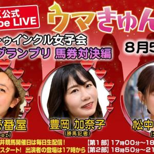 TCK公式LIVE「ウマきゅん」トゥインクル女子会 マイルグランプリ馬券対決編 #TCK #ライブ配信