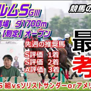【2021年 凱旋門賞】第2弾★上位人気走馬紹介!