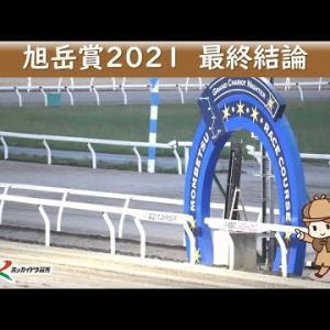 【園田プリンセスカップ2021】漢の1点勝負!!【競馬予想】