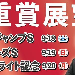 棟広良隆の重賞展望!阪神ジャンプS 9/18 ローズS・セントライト記念 9/19