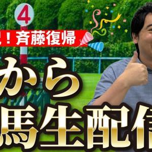 【先週払い戻し10万超】台風をも吹き飛ばす!復活のジャンポケ斉藤朝から競馬生配信