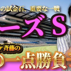 【競馬】ジャンポケ斉藤のローズS&ラジオ日本賞予想!逆神も無事お目覚め!?SP