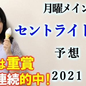 【競馬】セントライト記念 2021 予想(月曜の特別競走はブログで!)ヨーコヨソー