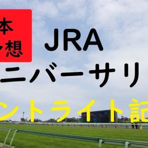 【本予想】JRAアニバーサリー セントライト記念