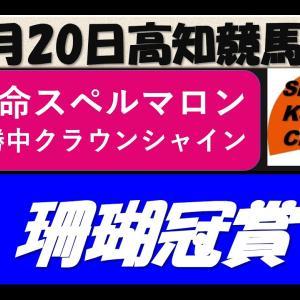 【競馬予想】珊瑚冠賞2021年9月20日 高知競馬場