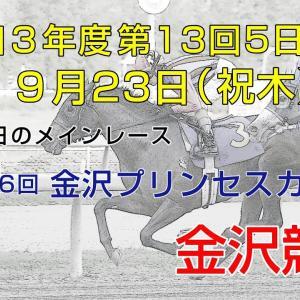 金沢競馬LIVE中継 2021年9月23日