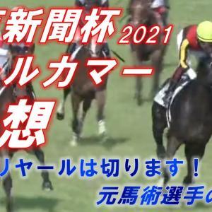 神戸新聞杯・オールカマー2021 予想 シャフリヤールが負ける!? 相手は!? 元馬術選手のコラム【競馬】