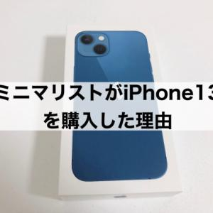 ミニマリストがiPhone13を購入した理由