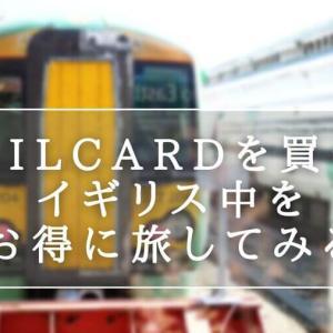 【電車賃が30%オフ!】Railcardを買ってイギリス中をお得に旅してみる