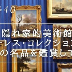 【カフェがおしゃれ!】隠れ家的美術館ウォレス・コレクションで貴族の名品を鑑賞してみる