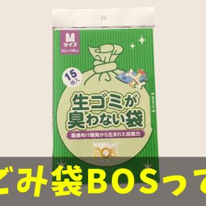 【ゴミ袋】驚異の防臭ごみ袋BOSが最強な理由【防臭】